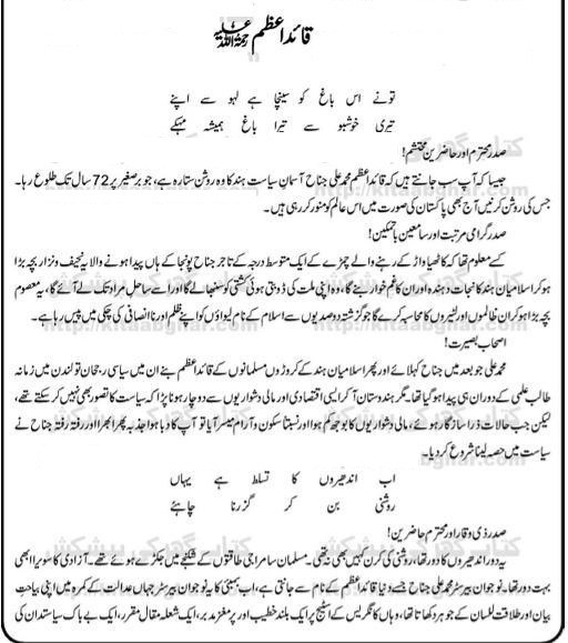 Quaid e Azam Taqreer in Urdu