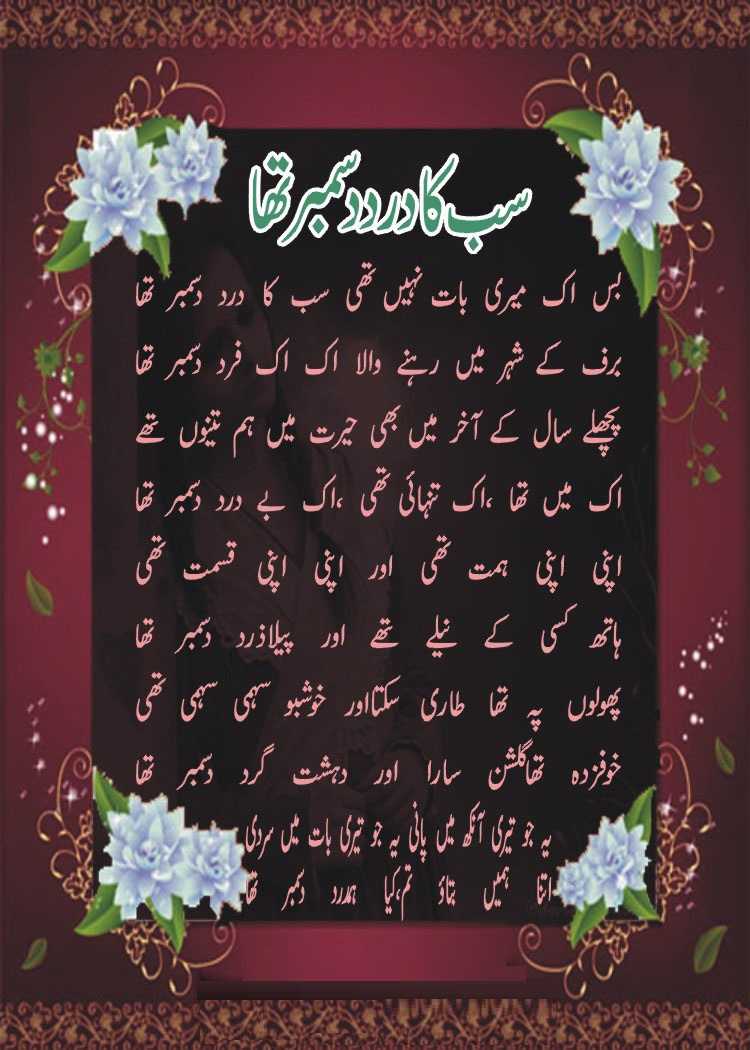 Dard December Urdu Poetry