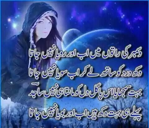 December Love Urdu Ghazal 2017