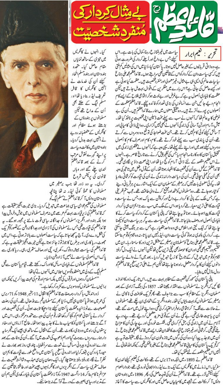 25 December Quaid Day Essay in Urdu