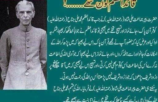 quaid e azam essay for kids December quaid e azam day speech essay in urdu english bise outline for research paper th grade quaid e azam muhammad ali jinnah december day shairy ghazal poetry poems in urdu and english sms quotes for mobile phones text messages of youme quaid.