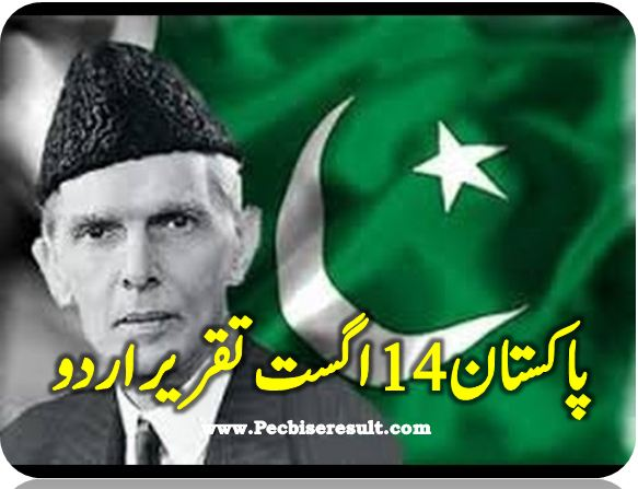 written speech on 14 august in urdu Here we have provided pakistan independence day 14 august essay & speeches the yaum-e azadi is celebrated with a lot of enthusiasm and passion by everyone living in.