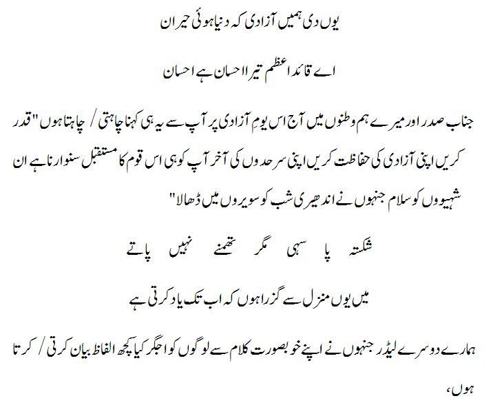 quaid e azam essay in urdu Quaid e azam muhammad ali jinnah was notable politician and founder of pakistan he was born in karachi in 25th of december, 1876 and died in 1948 his tomb is also in.