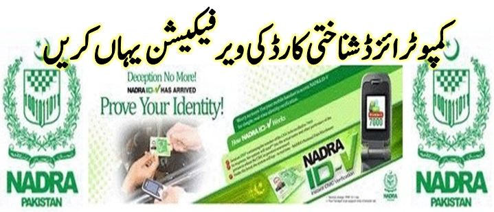 Check Online Nadra Id Card Verification And Token Tracking