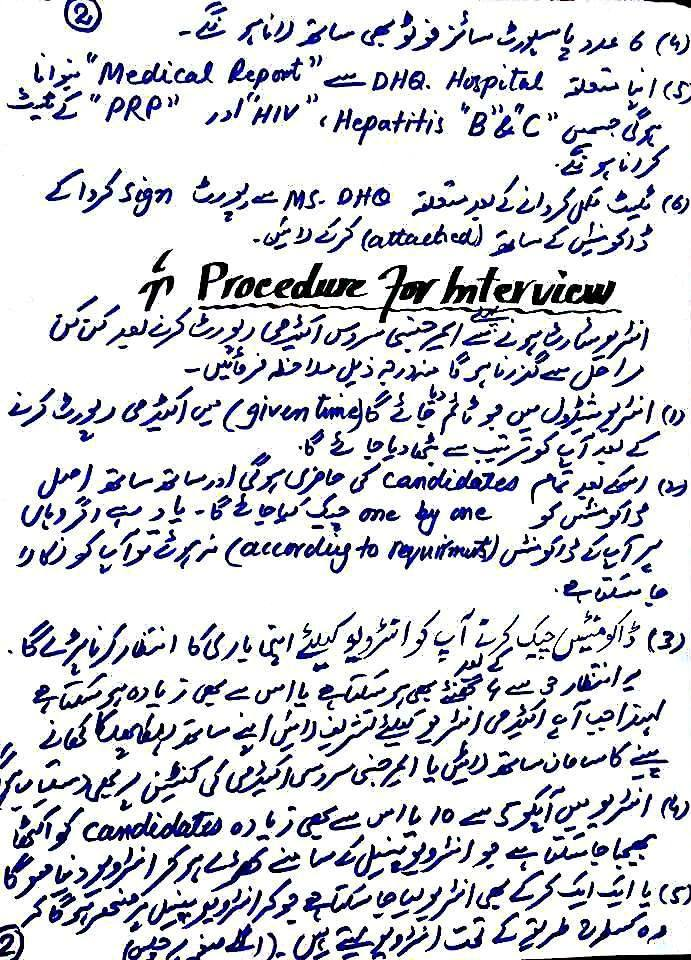 Latest Interview Procedure for Rescue 1122 Jobs