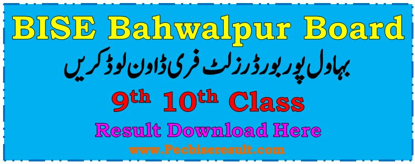 BISE Bahawalpur Board Matric Result 2020