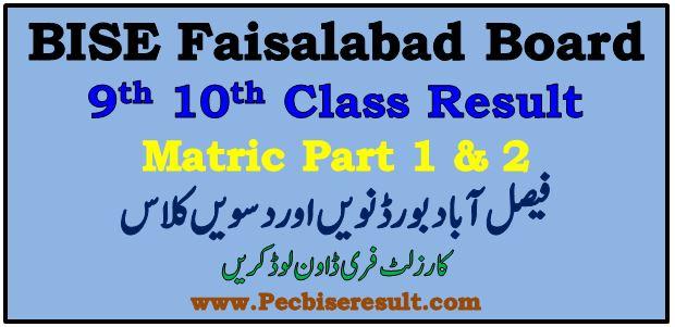 BISE Faisalabad Board Matric Result 2020