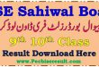 BISE Sahiwal Board Matric Result 2020