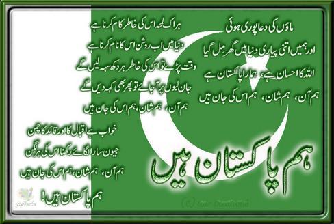 Hum Hain Pakistan Pakistan
