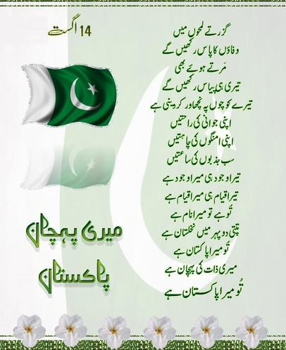 Pakistan Independence Day Poems Shairy