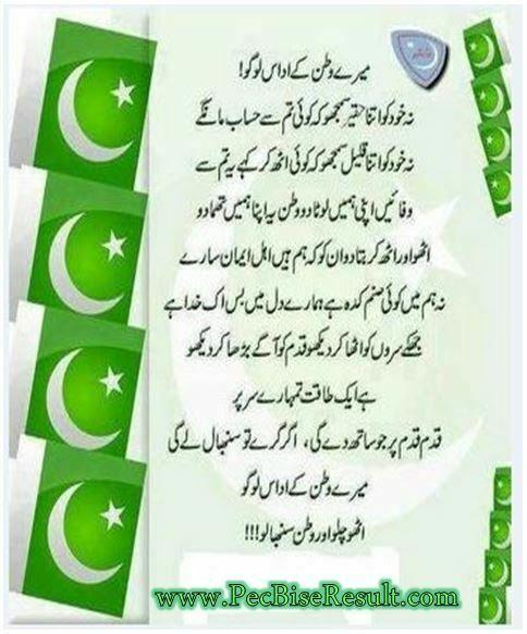 14 August 2015 Wishing Urdu Poetry
