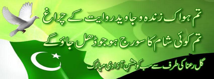 Pakistan Independence Day Urdu Wallpapers