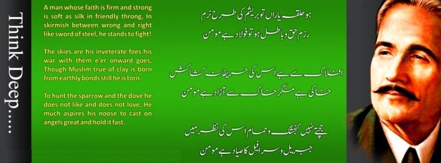 Allama Iqbal 14 August Urdu Wallpapers