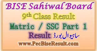 Sahiwal Board Nine Class Result 2020 SSC Part 1