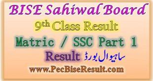 Sahiwal Board Nine Class Result 2020 SSC Part 1