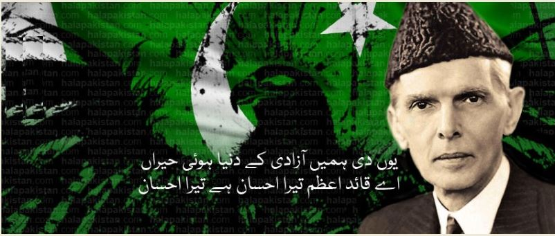 14 August Facebook Cover Pictures
