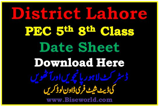 PEC Lahore 5th 8th Class Date Sheet 2021