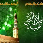 Eid Milad un NAbi Islamic Wallpapers