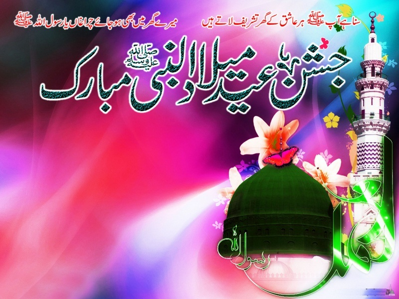 Jashne Eid Milad un Nabi Mubarak Wallpapers