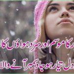 December Love Barish Poetry 2018