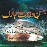 Rabi ul Awal Chand Greetings Photos
