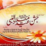 New Islamic 12 Rabi ul Awal Wallpapers