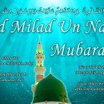 Rabi ul Awal HD Islamic Wallpapers