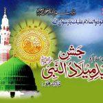 Latest 12 Rabi ul Awal HD Wallpapers