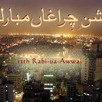 12 Rabi ul Awal Desktop Wallpapers