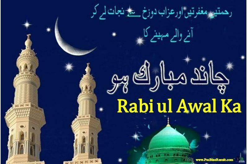 Eid Milad ul Nabi Moon Wallpapers