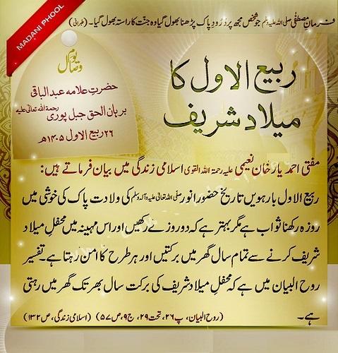 Eid Milad Un Nabi Celebration Melad Sharif Hadees Hadith
