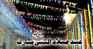 Rabi ul Awal Cards Wishing Wallpapers