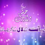 Islamic HD Wallppaers Rabi ul Awal