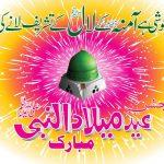 Jashne Eid Milad un NAbi Photos