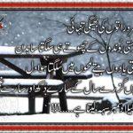NEw December Faraz Wallpapers