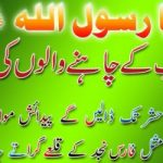 Minthar ki Ammad Marhaba Marhaba