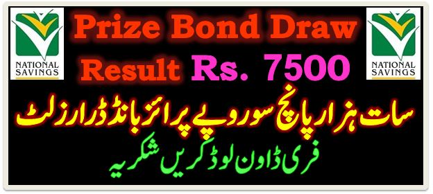 Prize Bond Draw Result 7500 February 02 2021