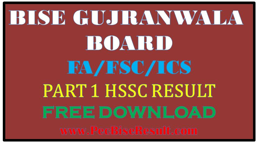 FA/FSC Gujranwala Result 2016