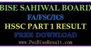 11 class result 2020 sahiwal