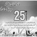 25 December Day Urdu Wallpapers
