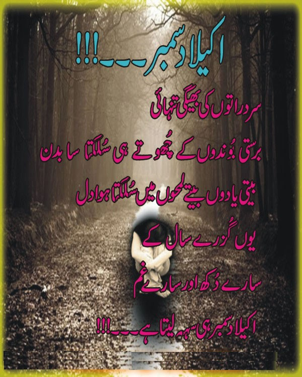 Tanha December Poetry Pictures 2017