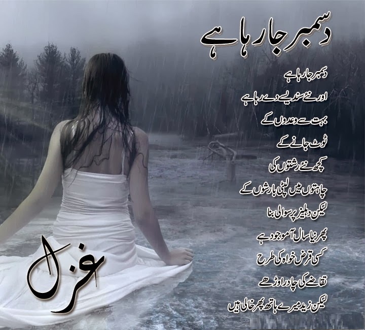 December Going Poetry Urdu 2017