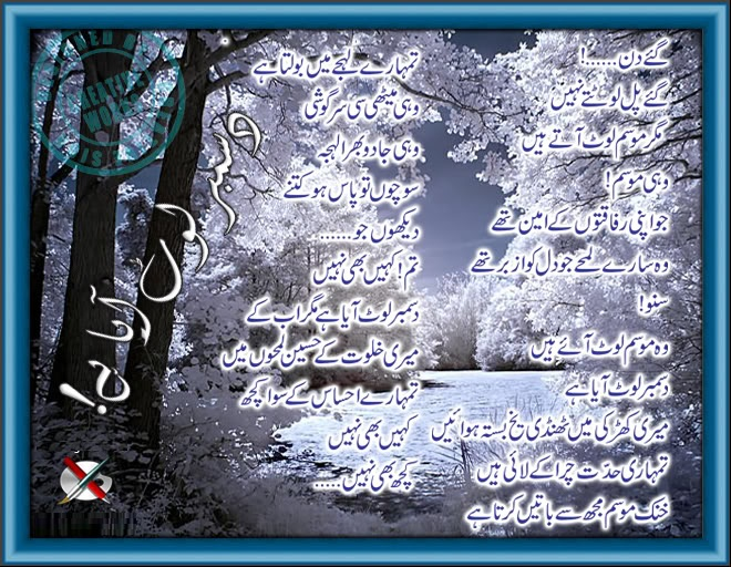 Poems Urdu December 2017