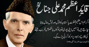 25 December Day SMS Qauid e Azam