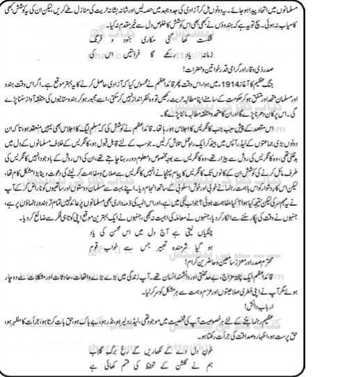 Quaid-i-Azam Day Debate