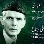 Quaid e Azam Wallpapers HD 2018