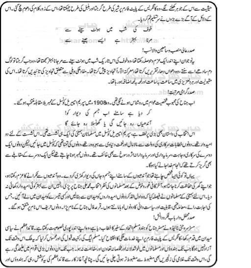 25 December Quaid Day Debate