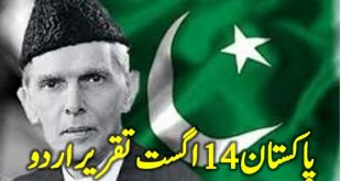 Pakistan Independence Day Speech 14 August