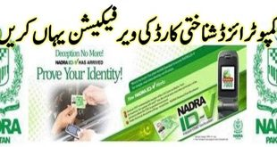 NADRA CNIC Card Verification ID Card Tocken Tracking Status