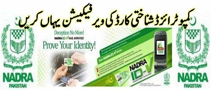 NADRA CNIC Card Verification ID Card Tocken Tracking Status